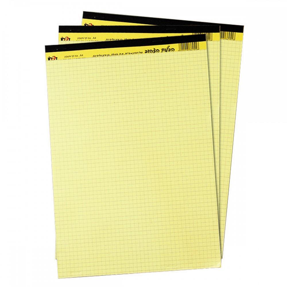 בלוק צהוב A4 משובץ - 50 דף.