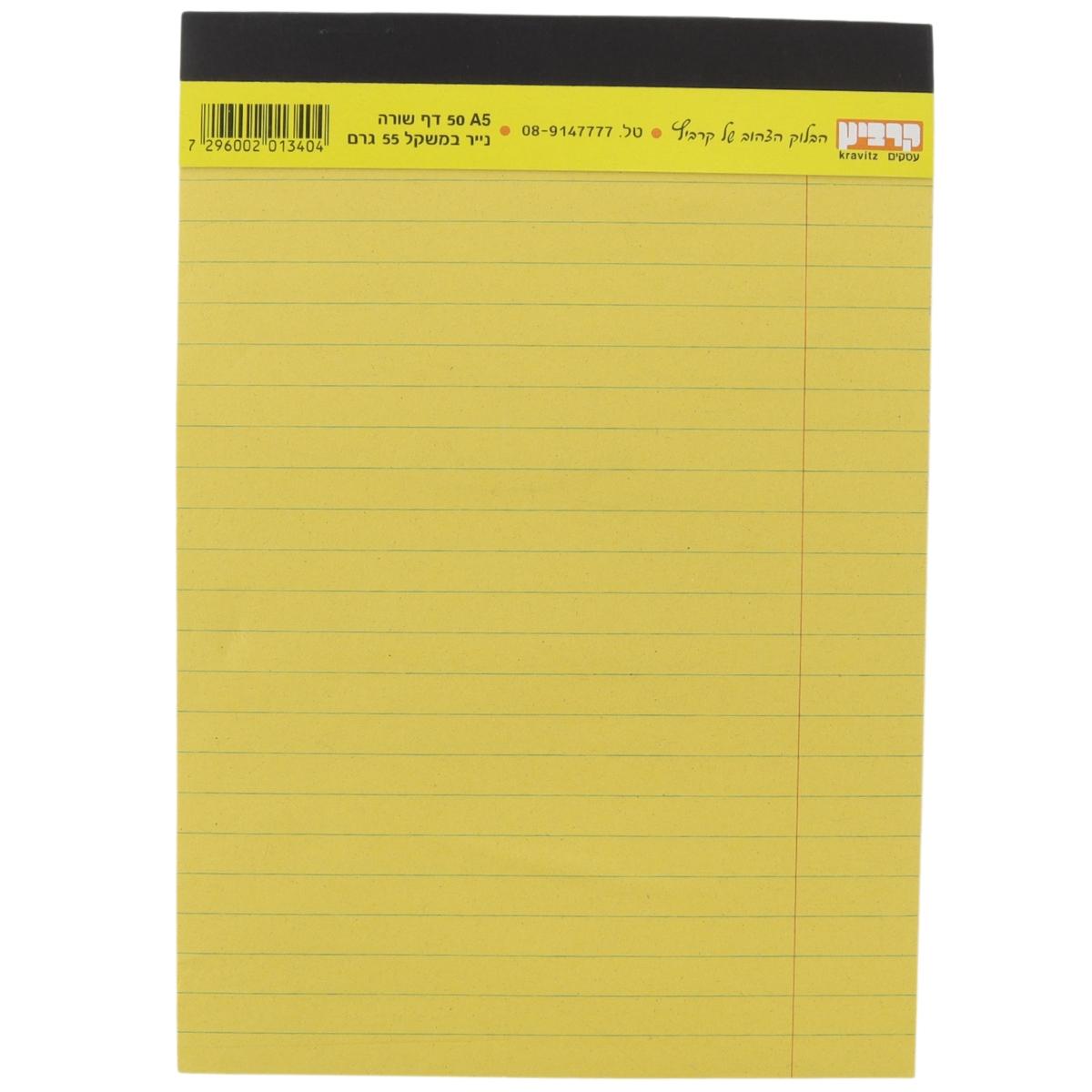 בלוק כתיבה צהוב שורה A5
