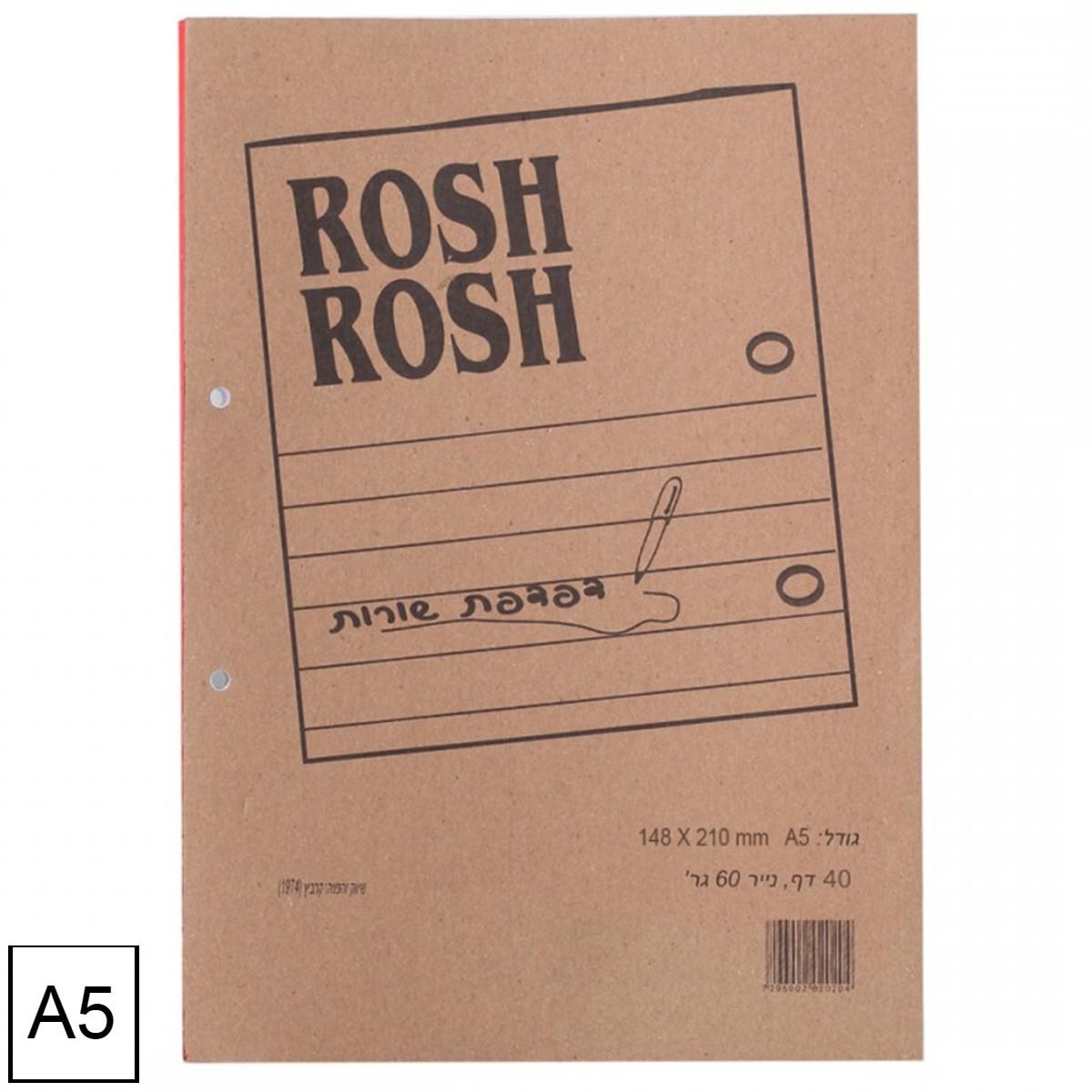 דפדפת שורות 40 דף Rosh Rosh A5