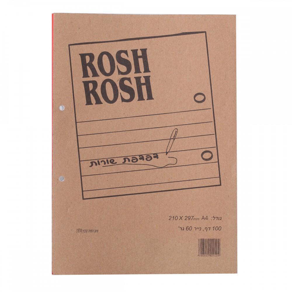 דפדפת שורות 100 דף Rosh Rosh A4