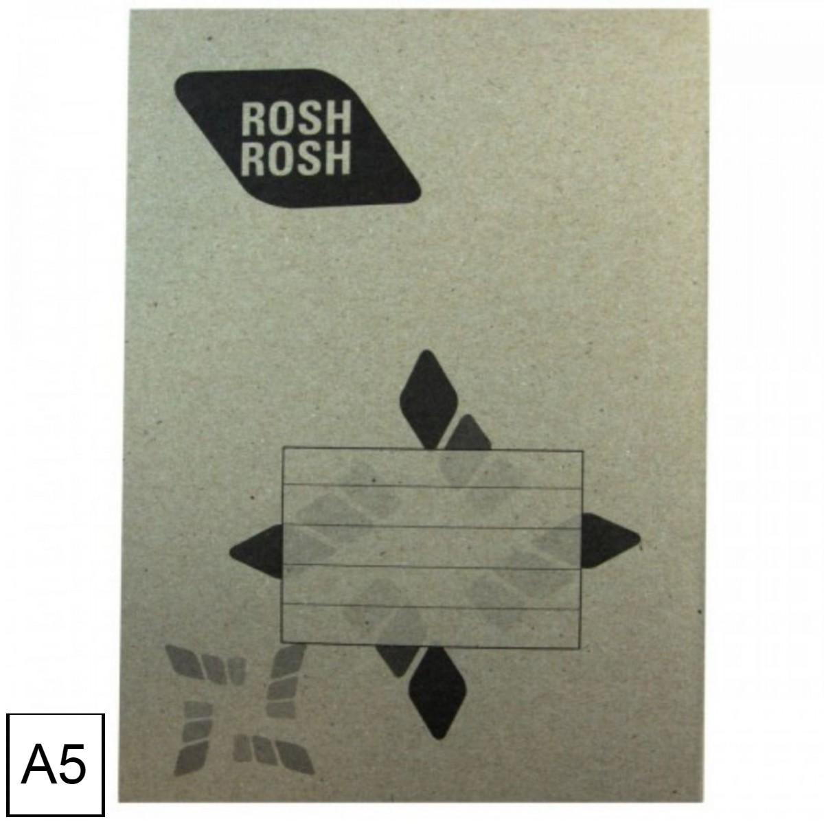 מחברת סיכה שורה חומה Rosh Rosh A5