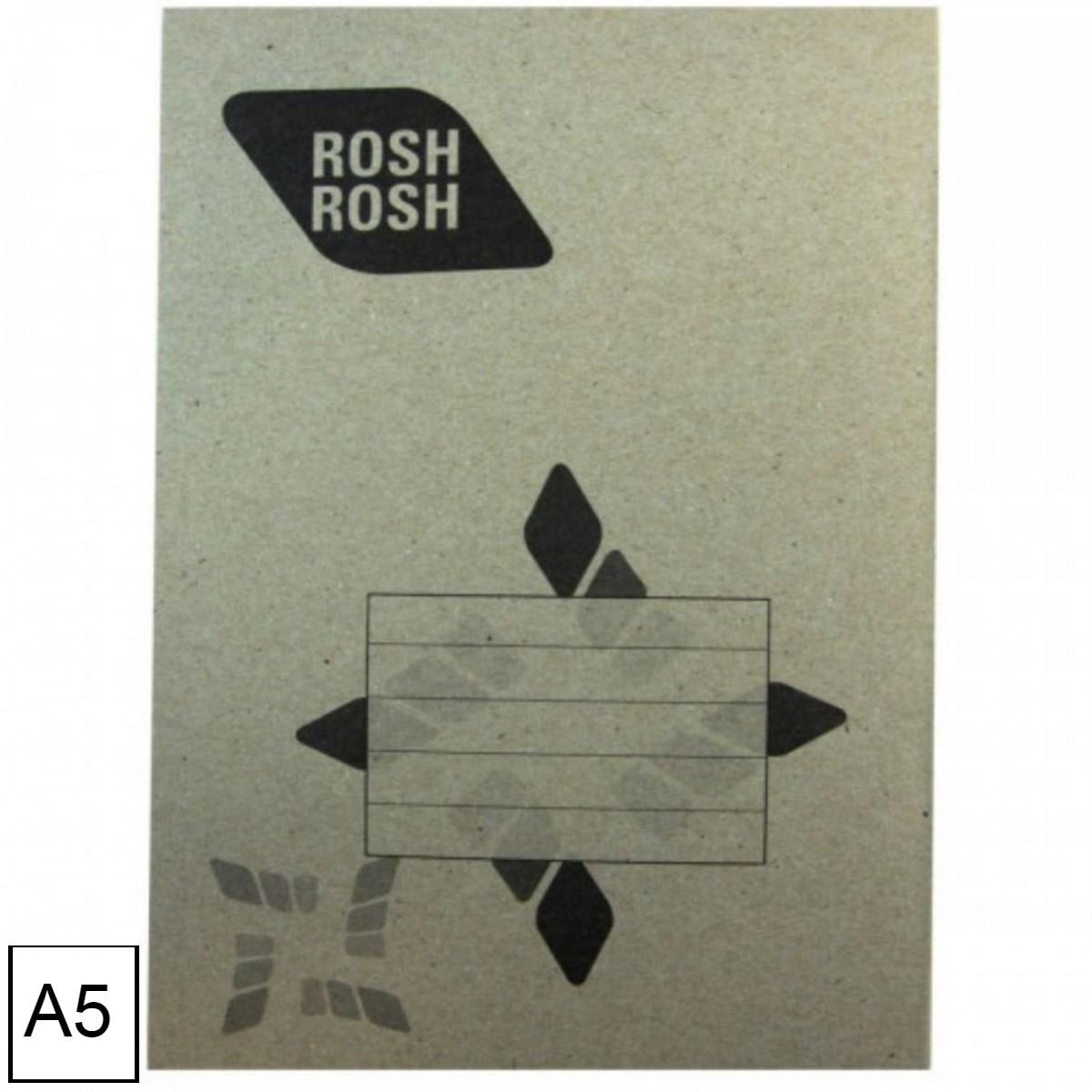 מחברת סיכה אנגלית חומה Rosh Rosh A5