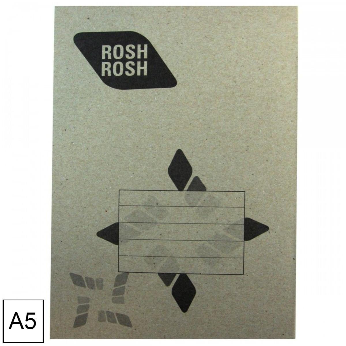 מחברת סיכה 14 שורות חומה Rosh Rosh A5