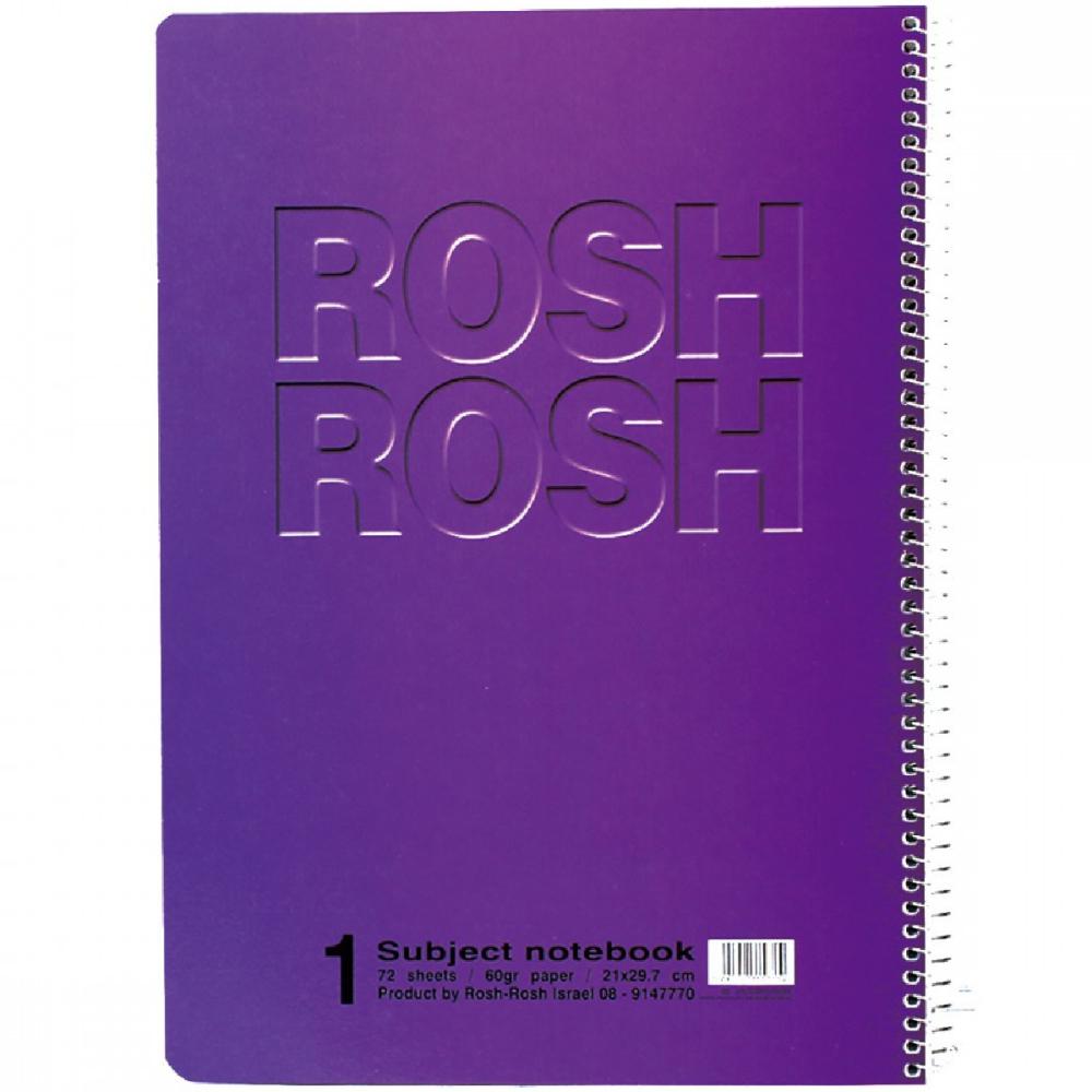 מחברת ספירלה משבצות Rosh-Rosh A4