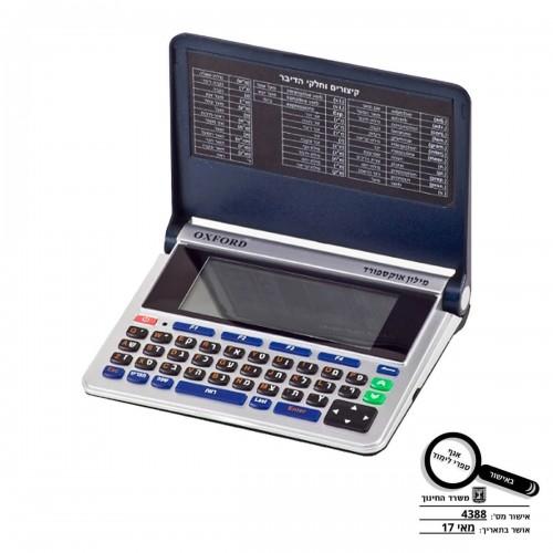 מילון אלקטרוני XF-7 Oxford