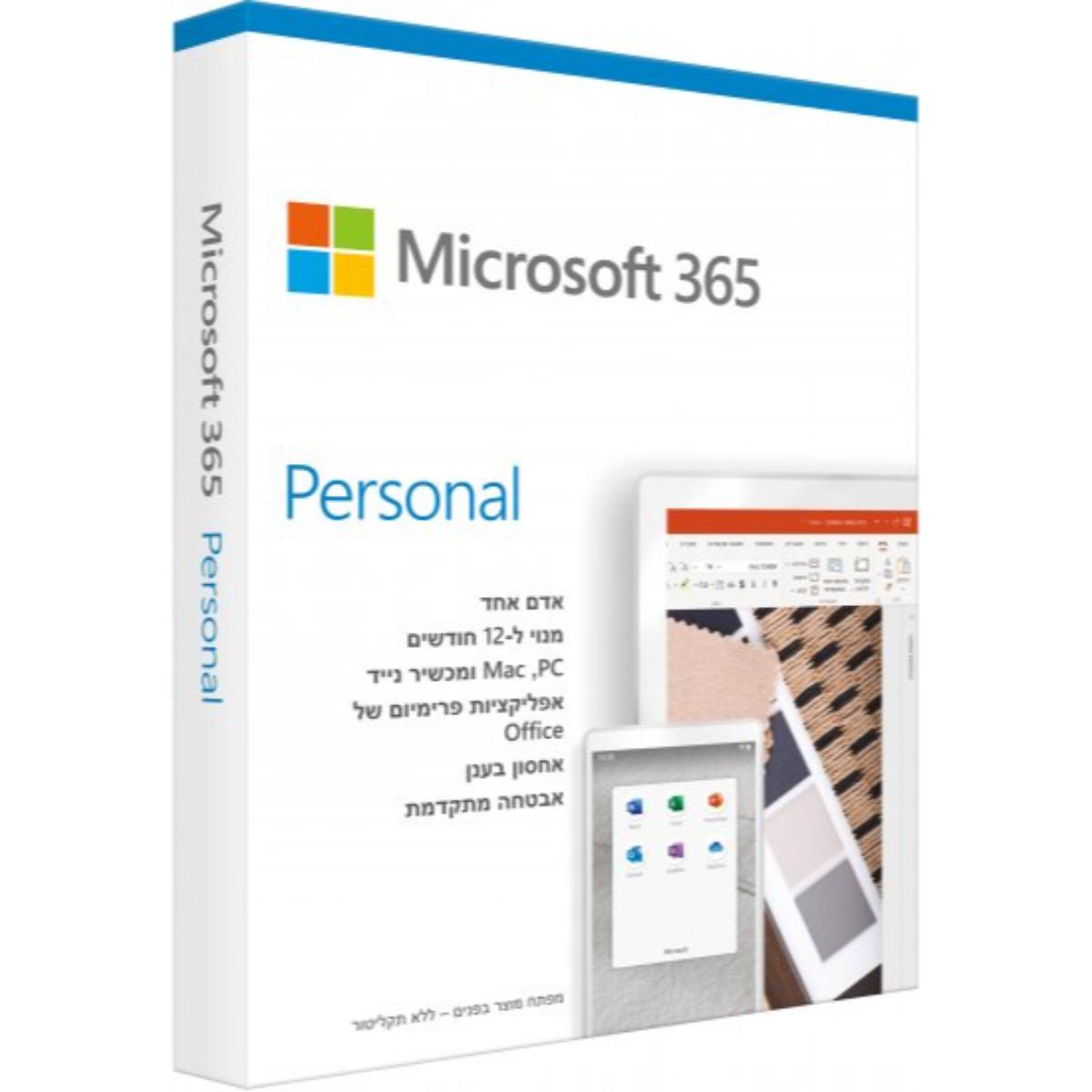תוכנת Microsoft Office 365 Personal