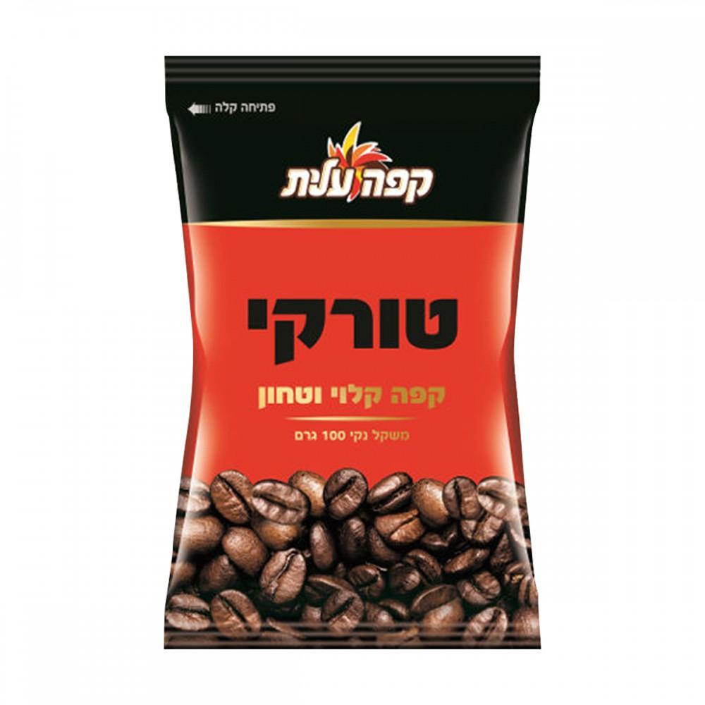 קפה טורקי עלית - 100 גרם